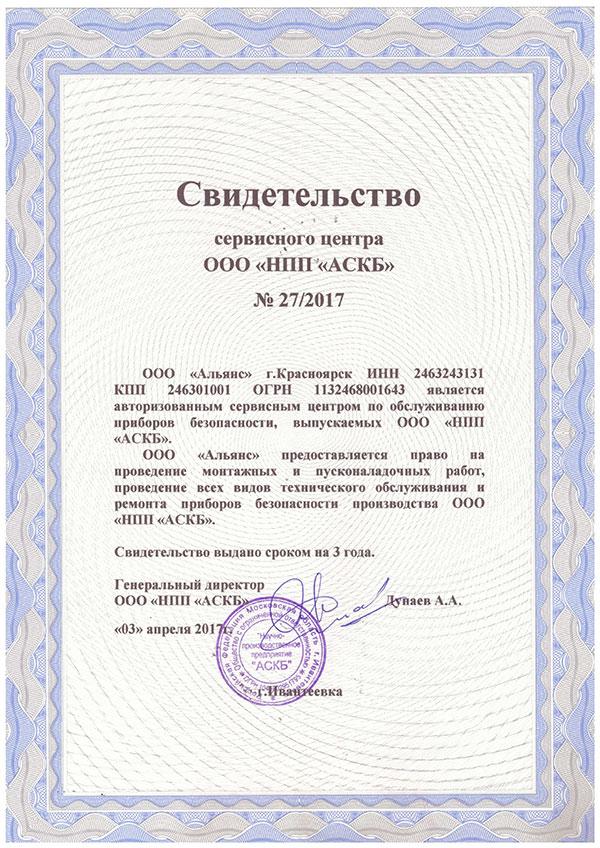 Сертификат АСКБ