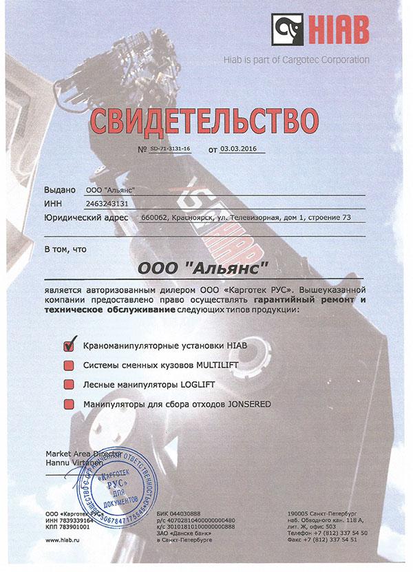 Сертификат-ХИЯБ