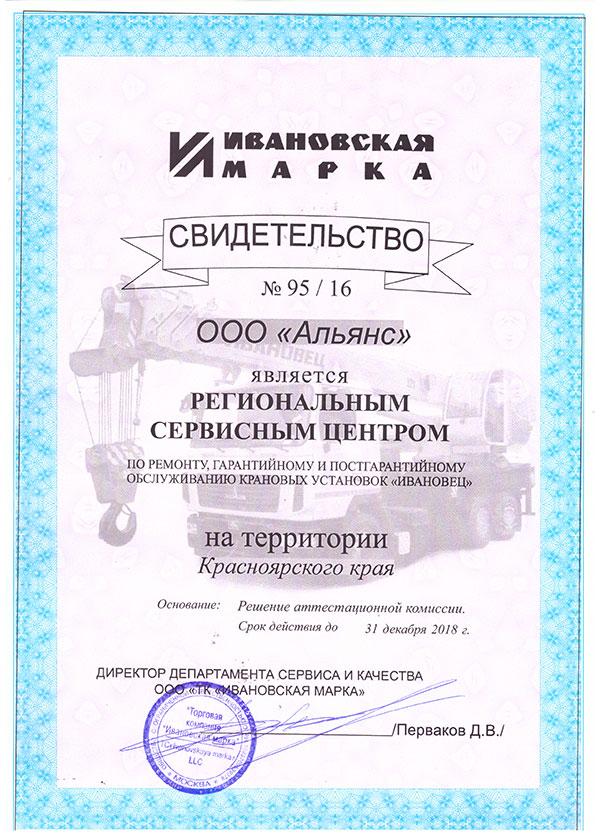 Сертификат Ивановец